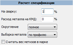 Управление параметрами расчета спецификации