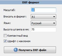 Панель управления параметрами чертежа