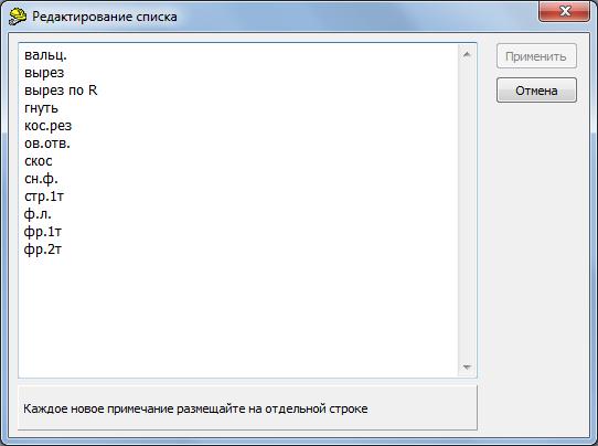 Окно редактирования встроенного списка примечаний